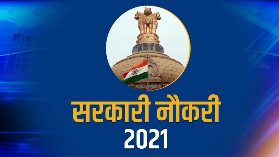 Sarkari naukri 2021 goverment jobs indian railways RRB...- India TV Hindi