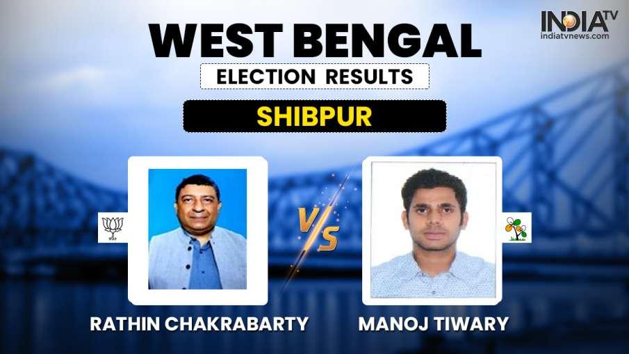 Shibpur Seat Chunav Result Rathin Chakrabarty BJP Manoj Tiwari TMC West Bengal Election Result: टीएम- India TV Hindi