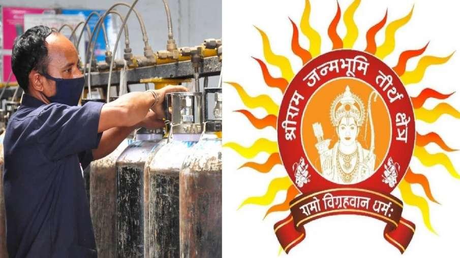 राम मंदिर ट्रस्ट करेगा ऑक्सीजन की पूर्ति, दशरथ मेडिकल कॉलेज में लगेंगे 2 प्लांट- India TV Hindi