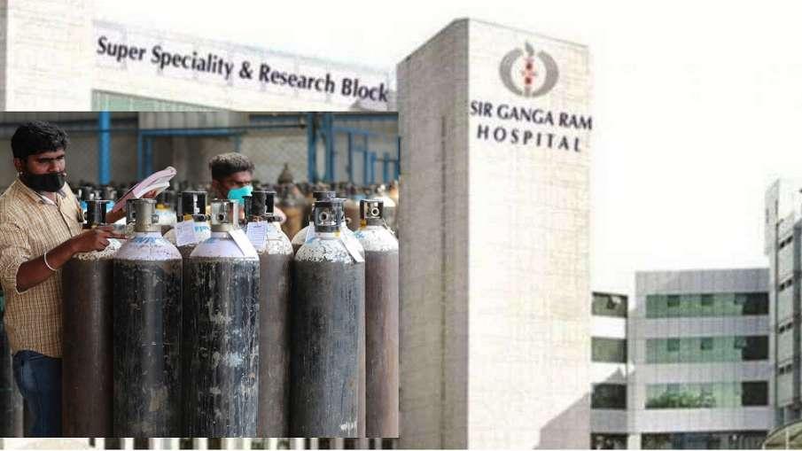 सर गंगा राम अस्पताल में Oxygen का संकट गहराया, 142 मरीजों को हाई फ्लो ऑक्सीजन सपोर्ट पर रखा गया है - India TV Hindi