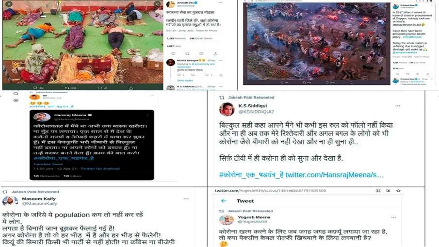 सोशल मीडिया पर कोरोना की स्थिति को लेकर शेयर की गलत और भ्रामक तस्वीरें, 100 पोस्ट-URL ब्लॉक करने का - India TV Hindi