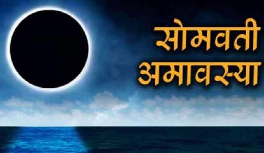 Somvati Amavasya 2021: साल की पहली और अंतिम सोमवती अमावस्या, जानिए शुभ मुहूर्त और पूजा विधि- India TV Hindi