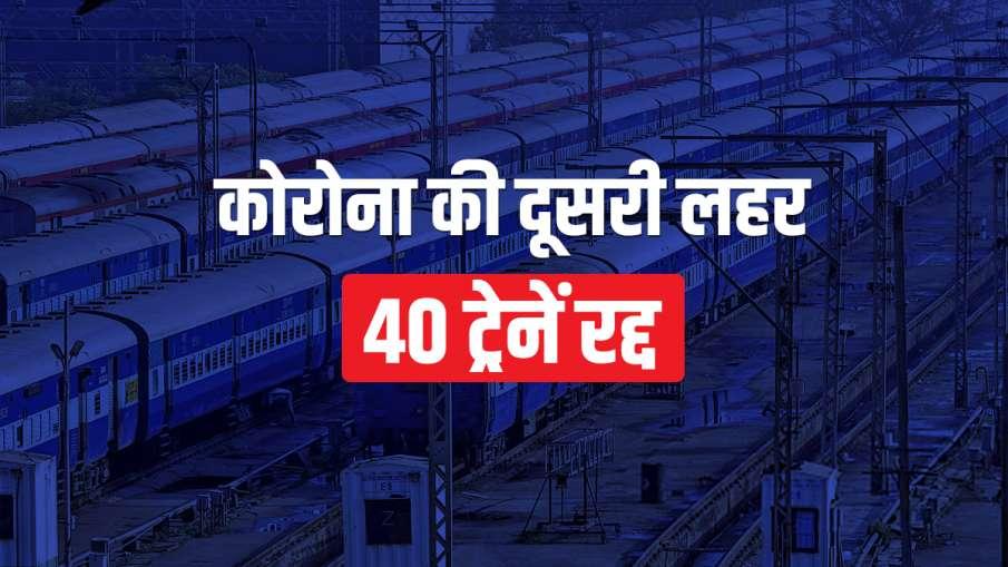 कोरोना की दूसरी लहर के बीच 40 ट्रेनें रद्द, देखिए पूरी लिस्ट- India TV Hindi