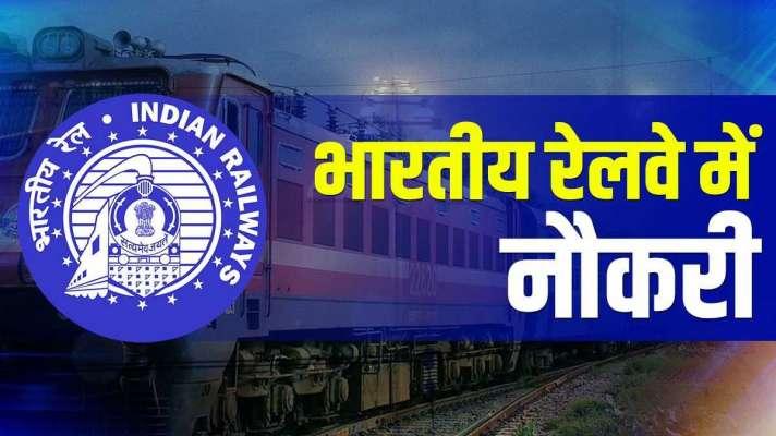 North Central Railway recruitment for 480 Apprentice...- India TV Hindi
