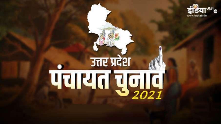 उत्तर प्रदेश: पंचायत चुनाव का पहला चरण आज, 18 जिलों में वोटिंग- India TV Hindi
