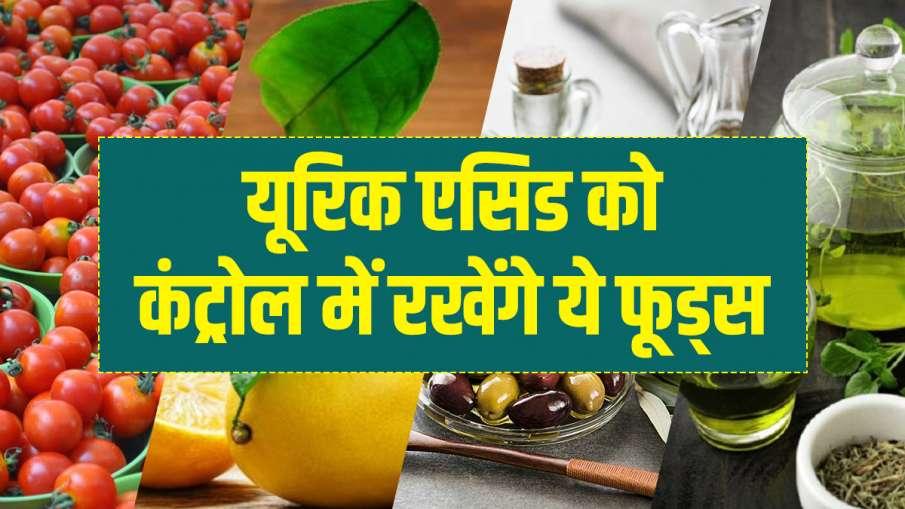 uric acid- India TV Hindi