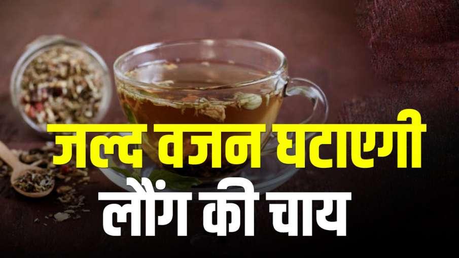 clove tea- India TV Hindi