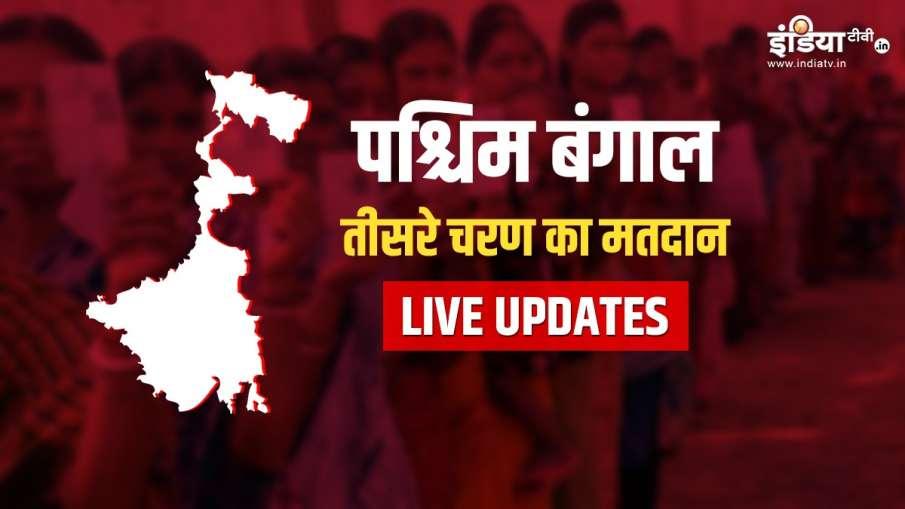 पश्चिम बंगाल विधानसभा चुनाव: तीसरे चरण के लिए मतदान, 3 जिलों की 31 सीटों पर डाले जा रहे हैं वोट- India TV Hindi