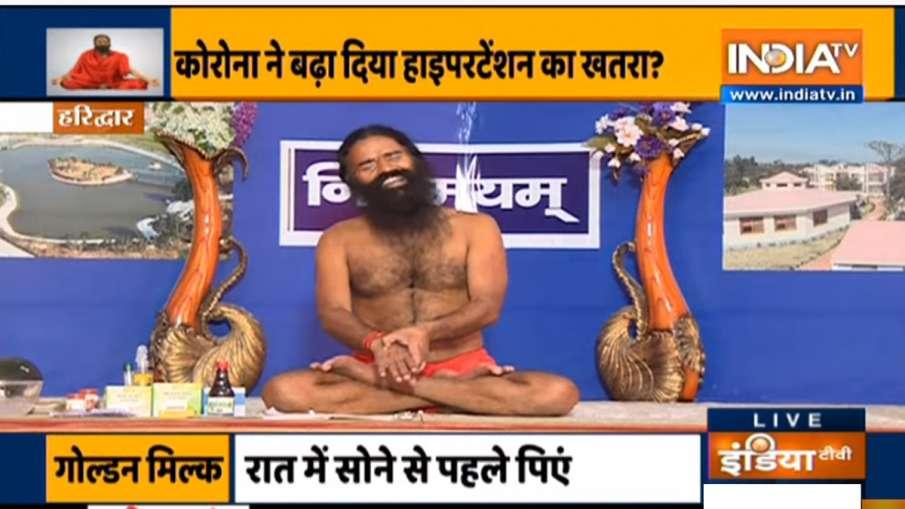 हाई बीपी के मरीजों को कोरोना का खतरा अधिक, स्वामी रामदेव से जानिए हाइपरटेंशन को कंट्रोल करने का कारग- India TV Hindi