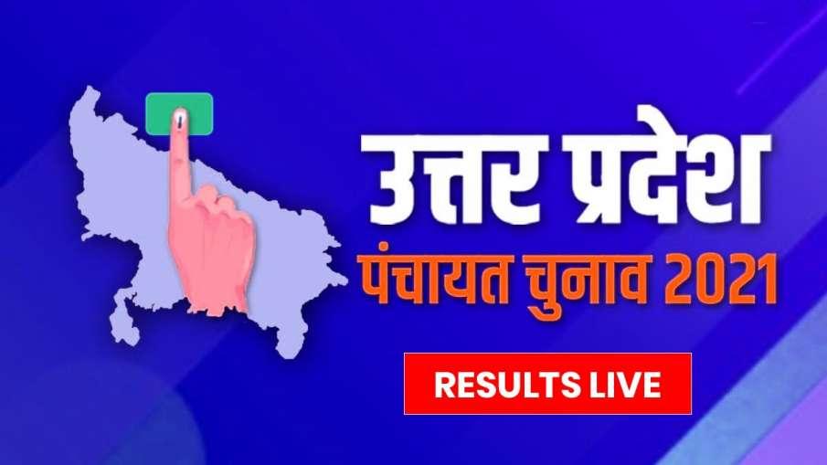 UP Gram Panchayat Chunav 2021 Results vote counting How to check Winners List Live Updates- India TV Hindi