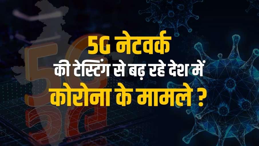 5G नेटवर्क की टेस्टिंग से बढ़ रहे देश में कोरोना के मामले? जानिए ऑडियो मैसेज की सच्चाई- India TV Hindi