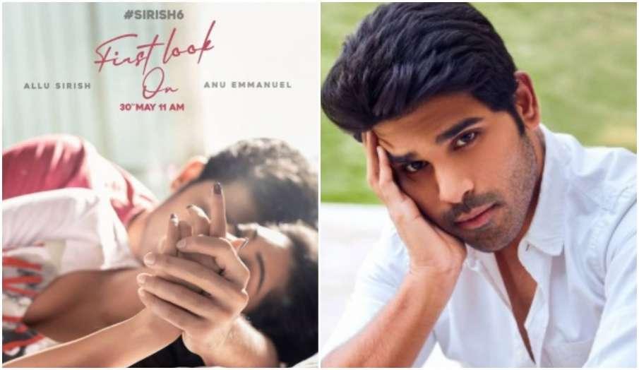 allu sirish second pre look of his film latest news in hindi - India TV Hindi