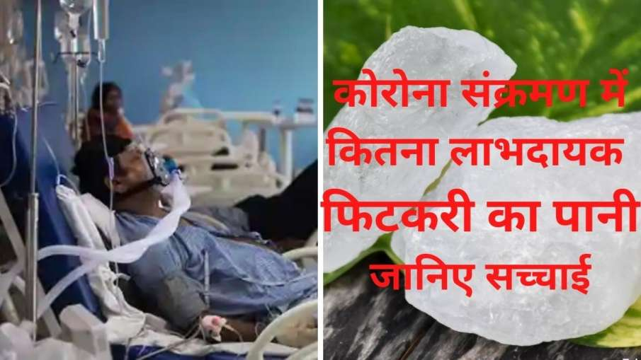 Corona can be avoided by drinking alum water or infected can be cured, know the truth - India TV Hindi