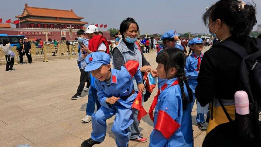 China three children policy latest news चीन ने बदला नियम, हर कपल को 3 बच्चे पैदा करने की अनुमति- India TV Hindi