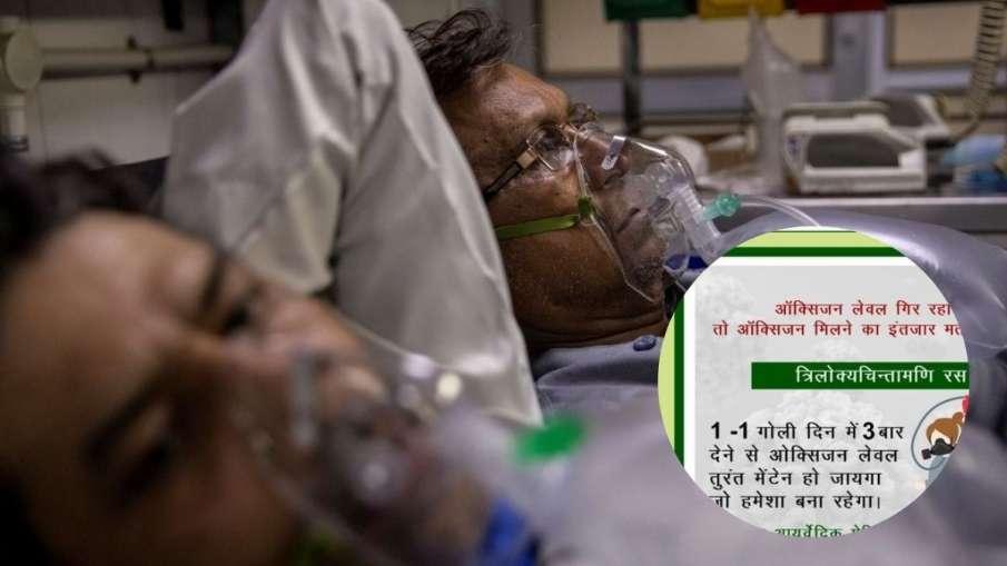 शरीर में ऑक्सीजन की कमी दूर करती है त्रैलोक्य चिंतामणि रस नाम की आयुर्वेदिक दवा? - India TV Hindi