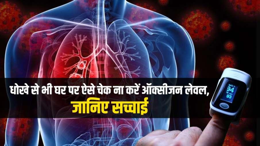 सांस रोककर कहीं आप भी तो घर पर ऐसे नहीं चेक कर रहे ऑक्सीजन लेवल?, जानिए सच्चाई- India TV Hindi