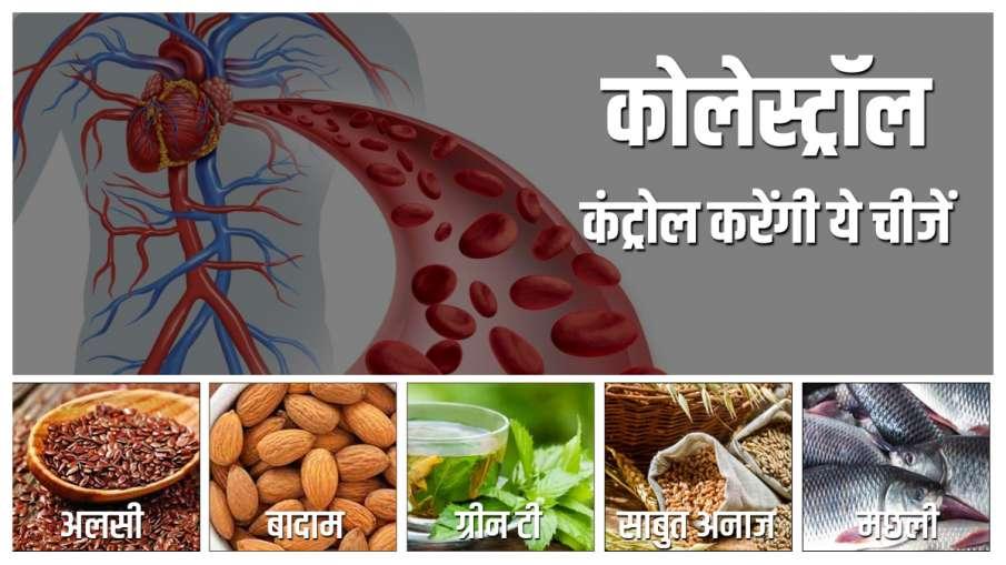 foods to reduce cholesterol level - India TV Hindi