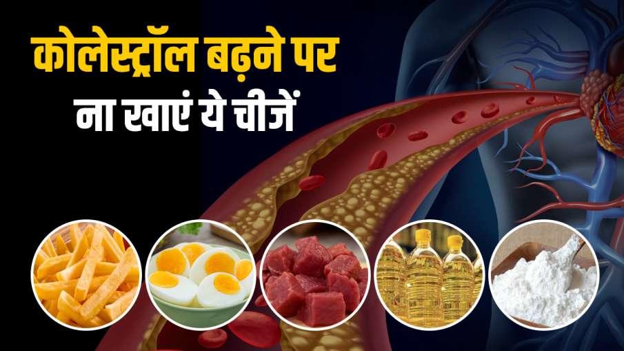 cholesterol- India TV Hindi
