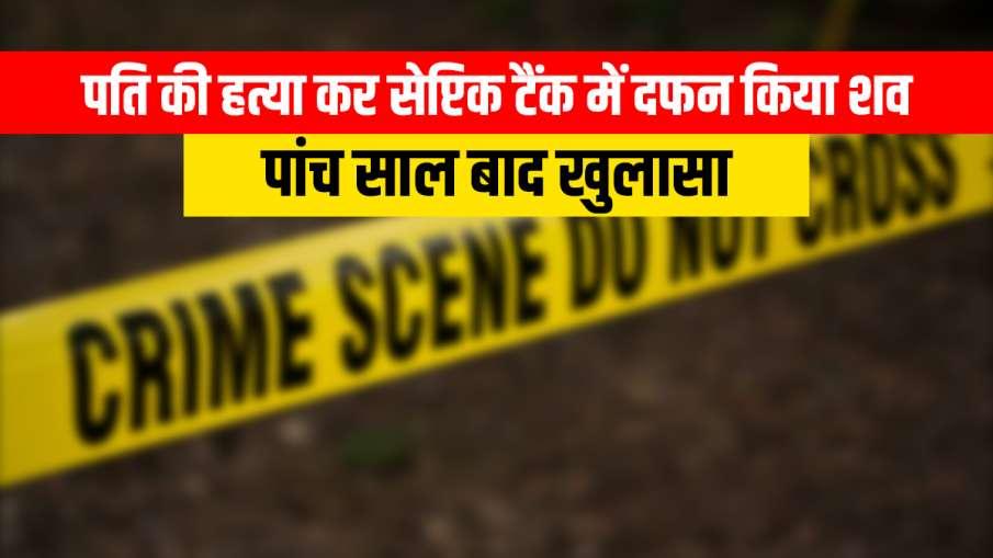 woman kills husband buries in tank now kills brother in law illegal affair जिस देवर के साथ मिलकर पति- India TV Hindi