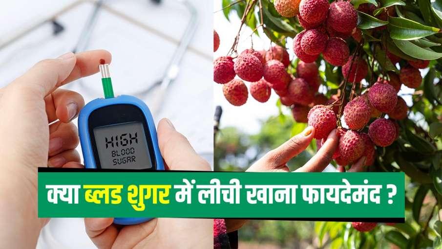 Lichi for diabetes: डायबिटीज के मरीज लीची खा सकते हैं कि नहीं, जानें इस सवाल का जवाब- India TV Hindi