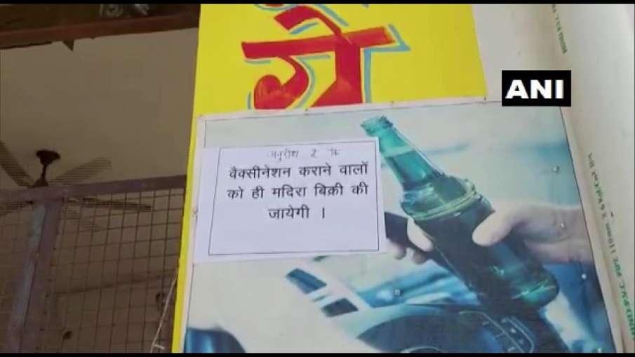 Will liquor will be sold to only those who have taken covid vaccine क्या सिर्फ वैक्सीन लगवाने वालों - India TV Hindi
