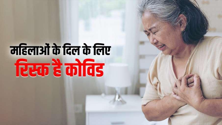 कोरोना ने बढ़ा दिया है महिलाओं में हार्ट अटैक का खतरा, जानें कैसे रखें दिल को हेल्दी- India TV Hindi