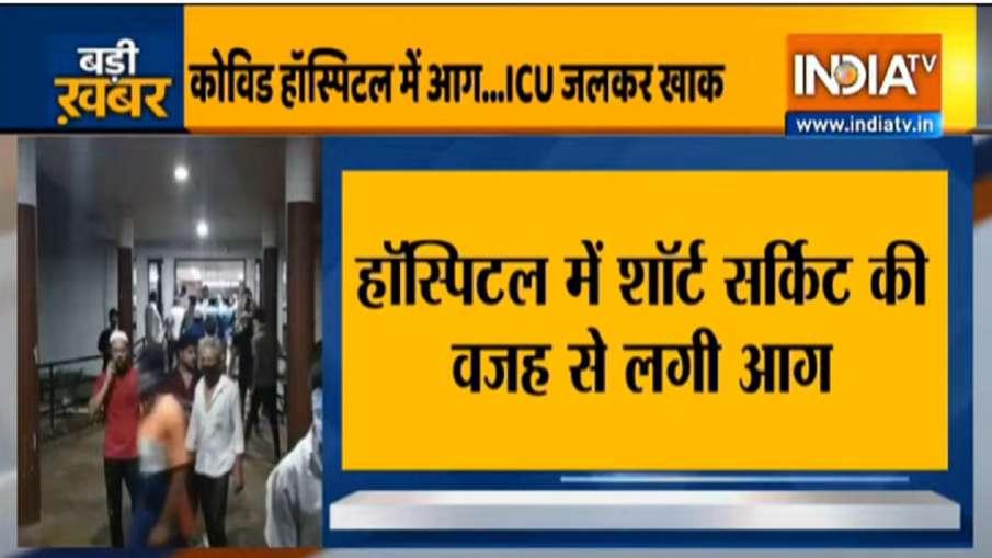 bharuch hospital fire गुजरात के भरूच में दर्दनाक हादसा, अस्पताल में आगे लगने से 18 की मौत- India TV Hindi