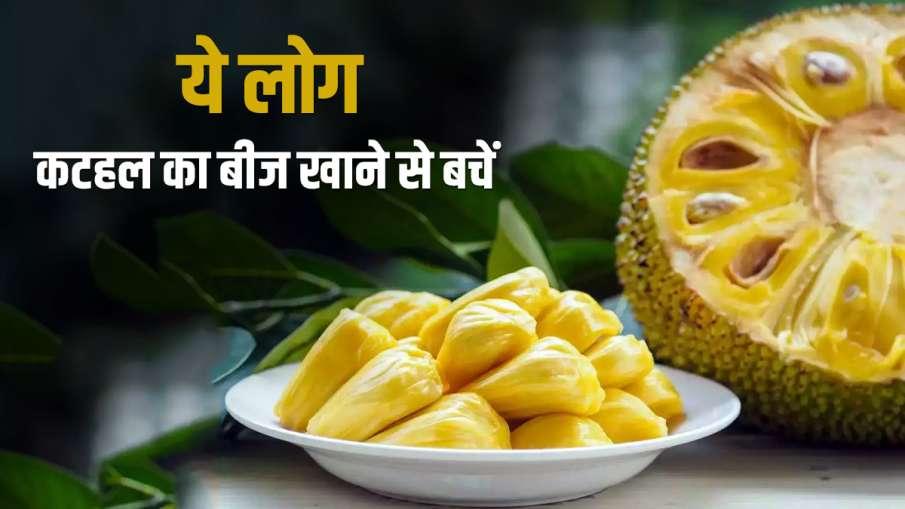 jackfruit- India TV Hindi