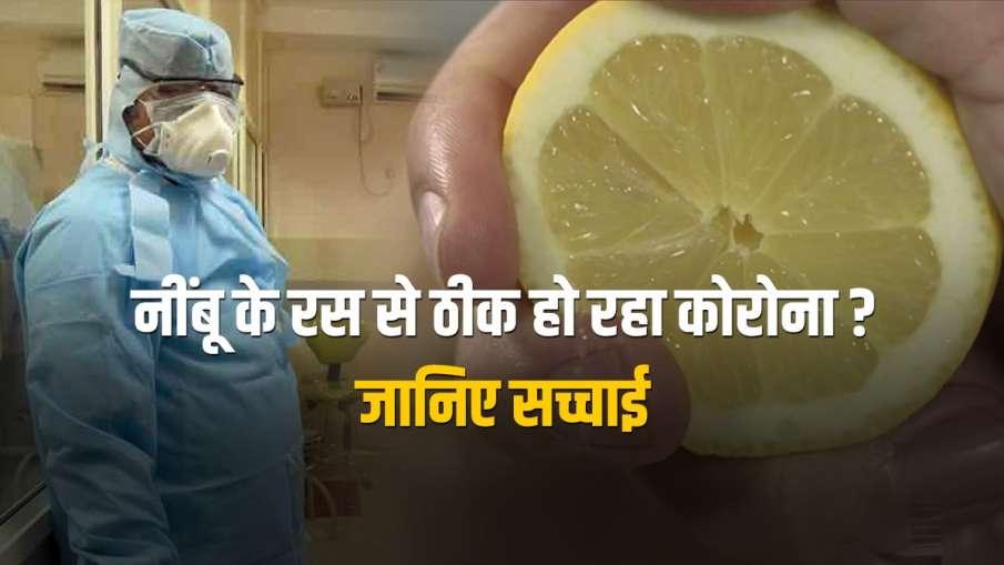 नाक में नींबू के रस की 2 बूंद डालने से खत्म हो जाएगा कोरोना? जानिए इस तथ्य की सच्चाई- India TV Hindi