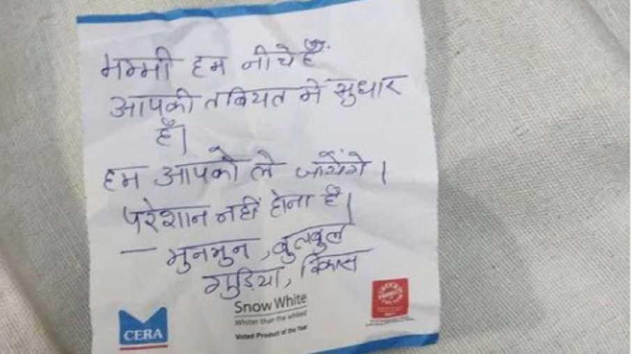 Letter- India TV Hindi