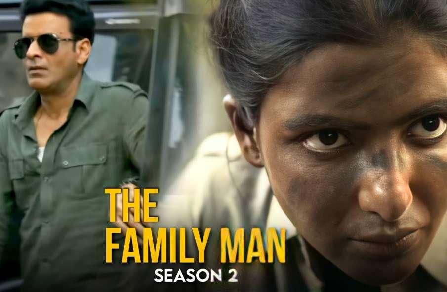 The Family Man 2 protest tamil samantha akkineni manoj bajpai latest news- India TV Hindi