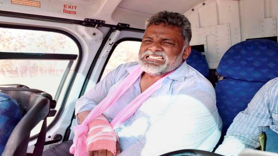 पूर्व सांसद पप्पू यादव को 14 दिनों की न्यायिक हिरासत, सुपौल जेल भेजा गया- India TV Hindi