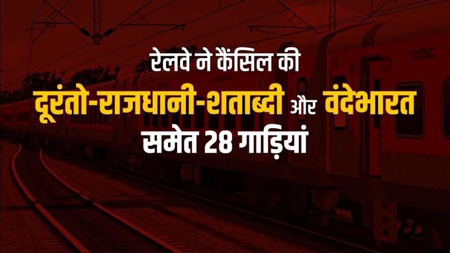 रेलवे ने...- India TV Hindi