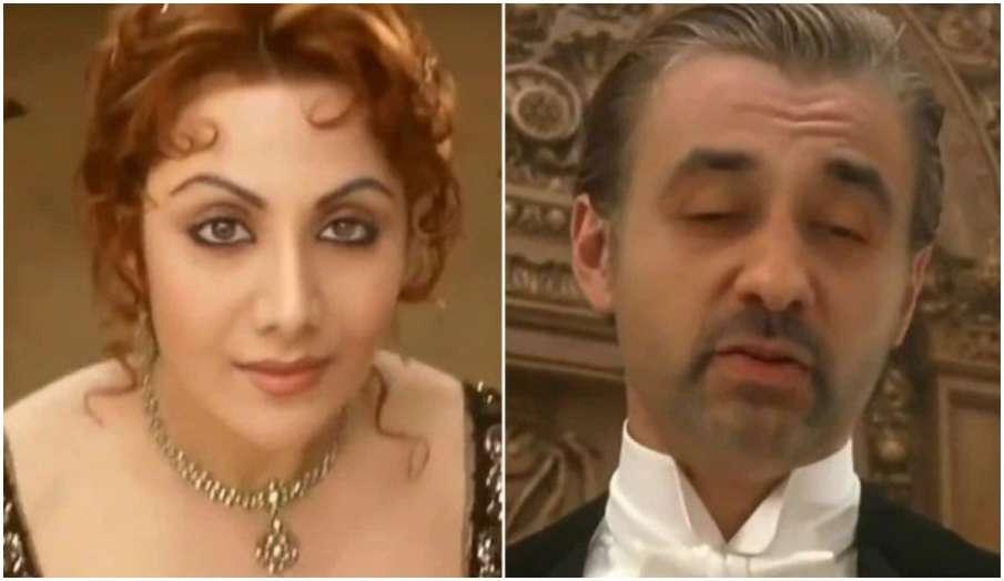 shilpa shetty raj kundra punjabi couple on titanic funny video goes viral- India TV Hindi