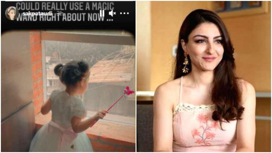 बेटी के लिए जादू की छड़ी चाहती हैं सोहा अली खान- India TV Hindi