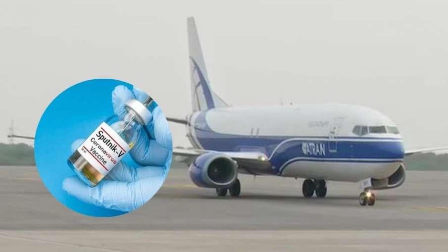 भारत पहुंची रूस की स्पुतनिक-वी वैक्सीन, कोरोना टीकाकरण अभियान में आएगी तेजी- India TV Hindi