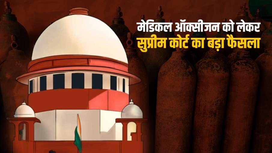 Supreme court's big decision regarding medical oxygen - India TV Hindi