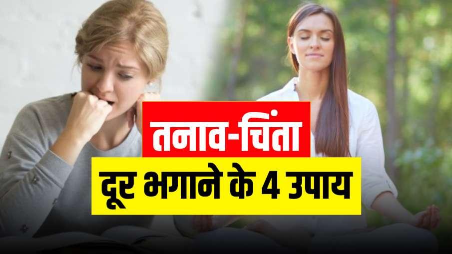 stress anxiety remedies - India TV Hindi