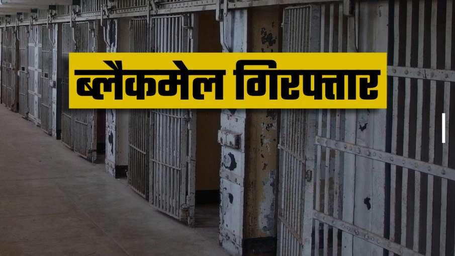कांग्रेस विधायक को अश्लील वीडियो से ब्लैकमेल करने वाला 19 साल का लड़का गिरफ्तार- India TV Hindi