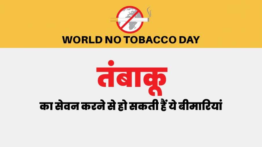World No Tobacco Day- India TV Hindi