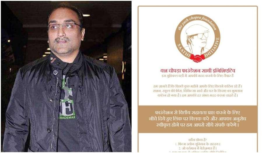 Aditya Chopra Will give 5000 including ration kits- India TV Hindi
