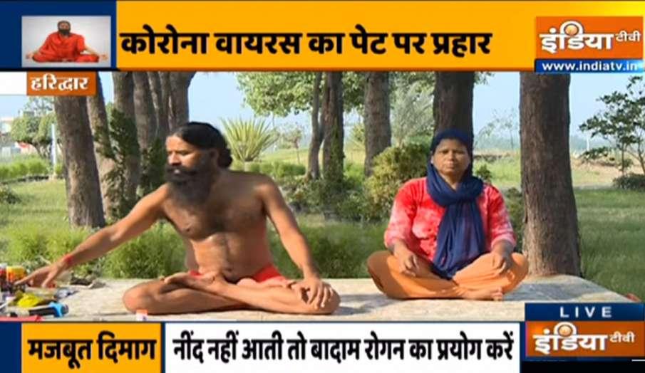 लंग्स के बाद कोरोना का सीधा अटैक पेट पर, जानिए स्वामी रामदेव से जानें पाचन तंत्र को फिट रखने का फॉर्- India TV Hindi