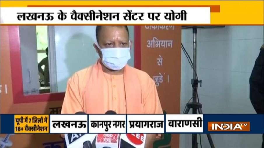 यूपी के 7 जिलों में 18+ वैक्सीनेशन ड्राइव की शुरूआत, सीएम योगी ने प्लेन भेजकर मंगवाई वैक्सीन- India TV Hindi