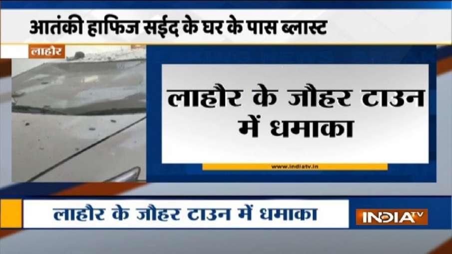 पाक: आतंकी सरगना हाफिज सईद के घर के पास ब्लास्ट, 14 घायल- India TV Hindi