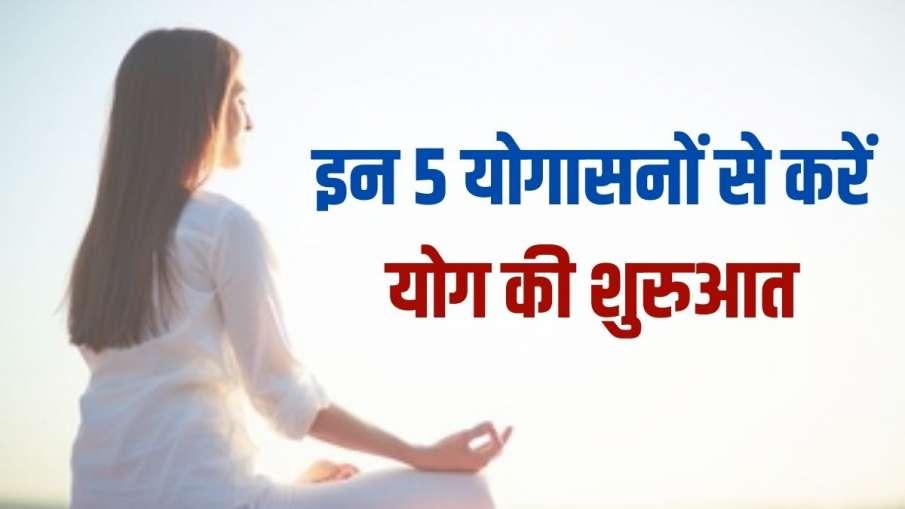 yoga day- India TV Hindi