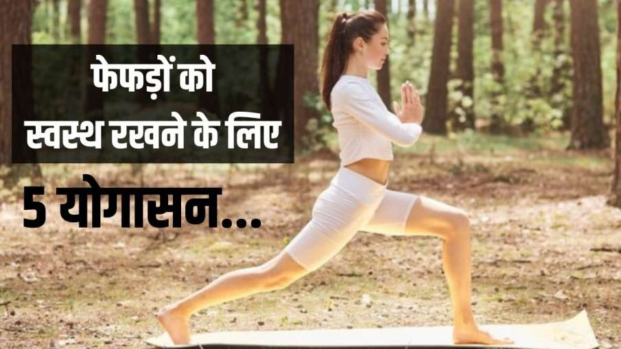 yoasana for lungs - India TV Hindi