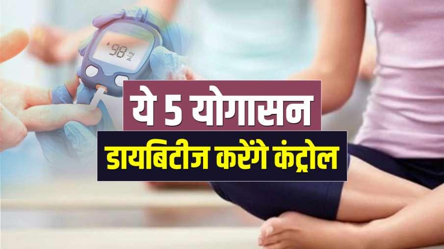 yoga for diabetes patients- India TV Hindi