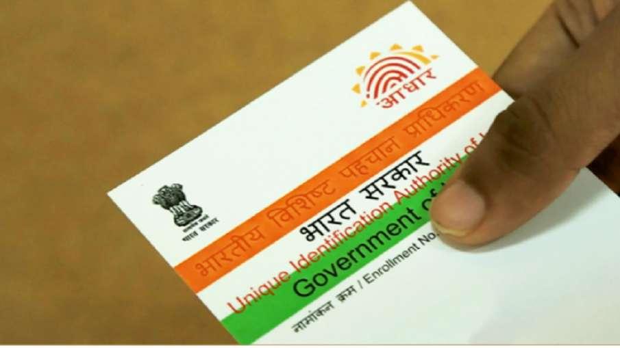 adhaar card- India TV Hindi