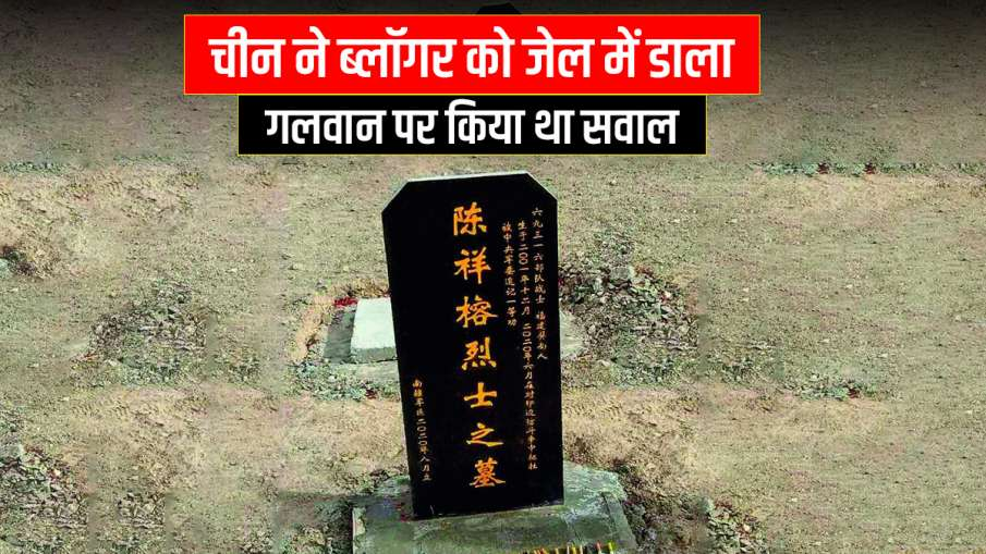 India China Ladakh Galwan trut Chinese Blogger jailed  Galwan Clash: ब्लॉगर ने बोला सच तो बौखलाया 'ड- India TV Hindi