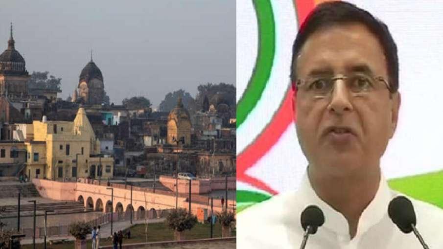 अयोध्या जमीन घोटाले में सच सामने लाना प्रधानमंत्री की जिम्मेदारी: कांग्रेस - India TV Hindi